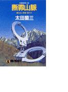 断罪山脈―顔のない刑事・潜入行(祥伝社文庫)