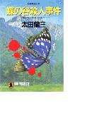 蝶の谷殺人事件―顔のない刑事・脱出行(祥伝社文庫)