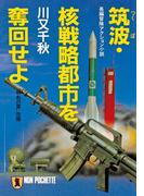 筑波・核戦略都市を奪回せよ(祥伝社文庫)