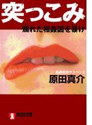 突っこみ――爛れた相姦図を暴け(祥伝社文庫)