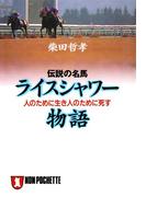 伝説の名馬 ライスシャワー物語(祥伝社黄金文庫)