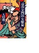 遠山金四郎女難旅(祥伝社文庫)