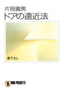 ドアの遠近法(祥伝社文庫)