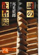 謎の正倉院(祥伝社黄金文庫)