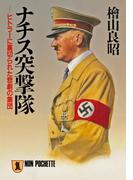 ナチス突撃隊(祥伝社文庫)