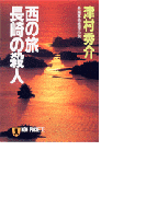 西の旅・長崎の殺人(祥伝社文庫)