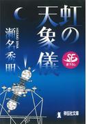 虹の天象儀(祥伝社文庫)
