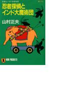 忍者探偵とインド大魔術団(祥伝社文庫)