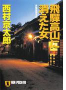 飛騨高山に消えた女(祥伝社文庫)