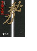 秘刀(祥伝社文庫)