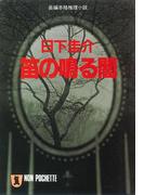笛の鳴る闇(祥伝社文庫)