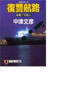 復讐航路(祥伝社文庫)