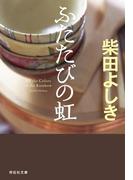 ふたたびの虹(祥伝社文庫)