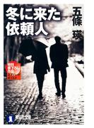 冬に来た依頼人(祥伝社文庫)