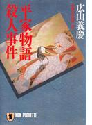 平家物語殺人事件(祥伝社文庫)