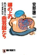 塀の上の曲芸師たち(祥伝社文庫)