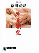 変身願望(祥伝社文庫)