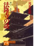 法隆寺の謎(祥伝社黄金文庫)