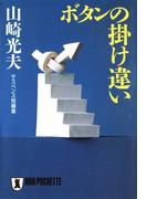 ボタンの掛け違い(祥伝社文庫)