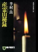 産霊山秘録(祥伝社文庫)