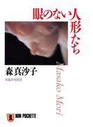 眼のない人形たち(祥伝社文庫)