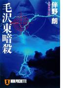 毛沢東暗殺(祥伝社文庫)