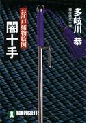 闇十手(祥伝社文庫)