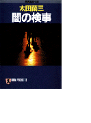 闇の検事(祥伝社文庫)