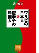 ワサビの日本人と唐辛子の韓国人(祥伝社黄金文庫)