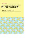 碧い眼の太郎冠者(中公文庫)