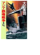 アジア覇権戦争4 - 二匹の昇龍