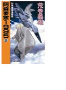 阿蘇要塞1995 2 - 対馬要塞争奪篇