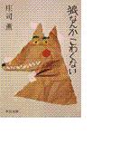 狼なんかこわくない(中公文庫)