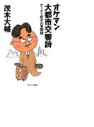 オケマン大都市交響詩 - オーボエ吹きの見聞録(中公文庫)