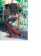 海賊王の帰還 - 暁の天使たち3