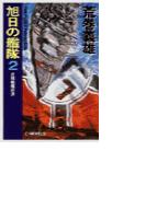 旭日の艦隊2 - 日独戦艦対決