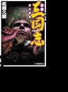 逆撃 三国志 - 呉の覇権