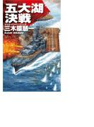 クリムゾンバーニング - 五大湖決戦(C★NOVELS)