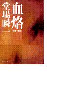 血烙 - 刑事・鳴沢了