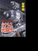 航空宇宙軍史 - タナトス戦闘団(中公文庫)