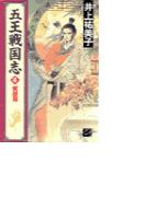 五王戦国志4 - 黄塵篇