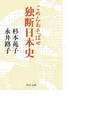 ごめんあそばせ - 独断日本史
