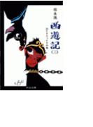 西遊記(三) - 出たり入ったりの巻