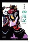 西遊記(六) - 経世済民の巻