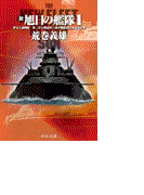 新旭日の艦隊1 - 夢見る超戦艦・第三次大戦前夜・海中戦艦新日本武尊出撃(中公文庫)