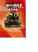 新旭日の艦隊2 - 紅海潜航三〇〇〇キロ・スエズ運河封鎖作戦・鬼神咆吼紅海海戦(中公文庫)
