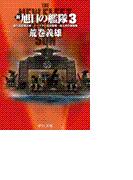 新旭日の艦隊3 - 超兵器搭載計画・イースター島攻略戦・南大西洋制海権(中公文庫)