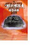 新旭日の艦隊4 - アフリカ奪回作戦・トロツキー軍西進す・死闘のカフカス戦線(中公文庫)