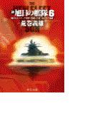 新旭日の艦隊6 - 風雲カルパティア要塞・伯林への道・大いなる地球(中公文庫)