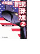 新世紀日米大戦2 - 黄色い資本主義